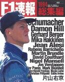 F1速報 1994 総集編