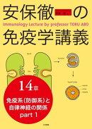 安保徹の免疫学講義 分冊14章 (免疫系(防御系)と自律神経の関係