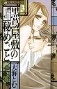 黒蔦屋敷の秘めごと(3)【電子書籍】[ 大海とむ ]