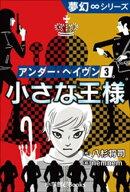 夢幻∞シリーズ アンダー・ヘイヴン3 小さな王様