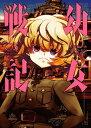 幼女戦記(3)【電子書籍】[ 東條 チカ ]