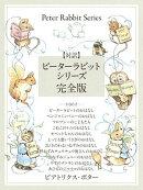 【対訳】ピーターラビットシリーズ 完全版 かわいいイラストと、英語と日本語で楽しめる、ピーターラビットと仲間…