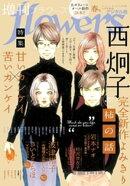 増刊 flowers 2020年春号(2020年3月14日発売)