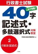 行政書士試験40字記述式多肢選択式対策講座 分冊2[行政法(記述式)]