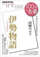 NHK 100分 de 名著 『伊勢物語』 2020年11月[雑誌]