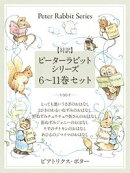 【対訳】ピーターラビットシリーズ 6〜11巻セット かわいいイラストと、英語と日本語で楽しめる、ピーターラビッ…