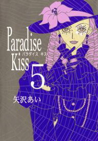 Paradise Kiss5【電子書籍】[ 矢沢あい ]
