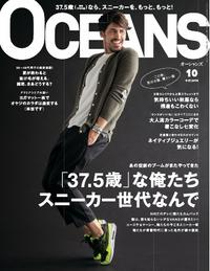 OCEANS(オーシャンズ) 2014年10月号2014年10月号【電子書籍】