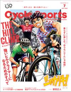 CYCLE SPORTS 2020年 7月号
