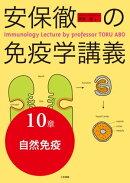 安保徹の免疫学講義 分冊10章 (自然免疫)