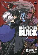 DARKER THAN BLACK-漆黒の花-4巻
