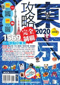 東京攻略完全制霸2020【電子書籍】[ ?雨柔,周麗淑,墨刻編輯部 ]