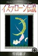 イズァローン伝説 (11) カドル(運命)の夜