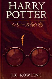 HarryPotter:シリーズ全7巻HarryPotter:TheCompleteCollection