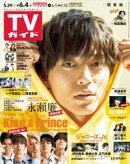 TVガイド 2021年 6月4日号 関東版