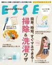 コンパクト版「簡単、時短、すぐマネできる! 掃除&洗濯ワザ」【電子書籍】