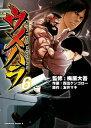 ウメハラ FIGHTING GAMERS!(6)【電子書籍】[ 梅原 大吾 ]