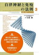 自律神経と免疫の法則 分冊3 第5章(新生児に生理的に出現する顆粒球増多と黄疸の真の意味)、第6章(胃潰瘍発症の…