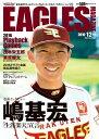 東北楽天ゴールデンイーグルス Eagles Magazine[イーグルス・マガジン]  第98号【電子書籍】[ 楽天野球団 ]