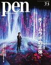 Pen 2018年 7/1号【電子書籍】