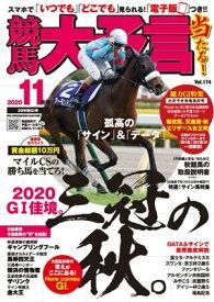 競馬大予言 2020年11月号(20年秋GI号)【電子書籍】