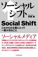 ソーシャルシフト これからの企業にとって一番大切なこと