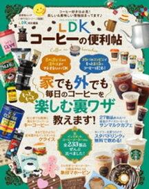 晋遊舎ムック 便利帖シリーズ026 LDKコーヒーの便利帖【電子書籍】[ 晋遊舎 ]