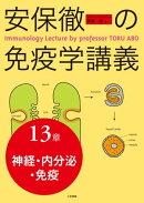 安保徹の免疫学講義 分冊13章 (神経・内分泌・免疫)