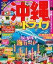 まっぷる 沖縄 ちゅら海ドライブ'18【電子書籍】[ 昭文社 ]