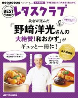 くり返し作りたいベストシリーズ Special 「野崎洋光さんの大絶賛!和おかず」がギュッと一冊に!