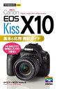 今すぐ使えるかんたんmini Canon EOS Kiss X10 基本&応用 撮影ガイド【電子書籍】[ 木村文平 ]