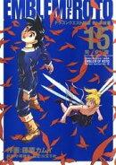 ドラゴンクエスト列伝 ロトの紋章 完全版15巻
