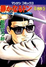 静かなるドン(88)【電子書籍】[ 新田たつお ]