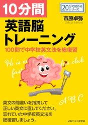 10分間英語脳トレーニング-100問で中学校英文法を総復習-
