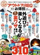 晋遊舎ムック お得技シリーズ141 アウトドア&BBQお得技ベストセレクション
