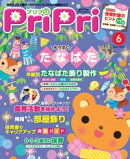 PriPri 2016年6月号