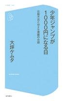 少年ジャンプが1000円になる日〜出版不況とWeb漫画の台頭〜