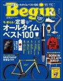 Begin(ビギン) 2018年11月号