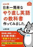 mini版 日本一簡単なやり直し英語の教科書作ってみました。
