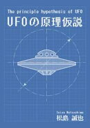 The principle hypothesis of UFO UFOの原理仮説