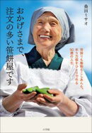 おかげさまで、注文の多い笹餅屋です〜笹採りも製粉もこしあんも。年5万個をひとりで作る90歳の人生〜
