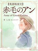 【英語版原文】赤毛のアン1 赤毛のアン/Anne of Green Gables