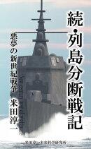 続・列島分断戦記