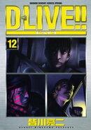 DーLIVE!!(12)