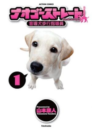 ナオゴーストレート -盲導犬歩行指導員- 1巻【電子書籍】[ 山本康人 ]