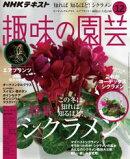 NHK 趣味の園芸 2019年12月号[雑誌]