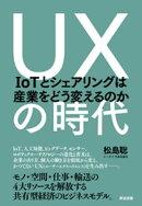 UXの時代 ー IoTとシェアリングは産業をどう変えるのか