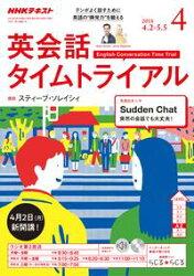 NHKラジオ 英会話タイムトライアル 2018年4月号[雑誌]