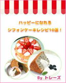ハッピーになれる! シフォンケーキ10選!