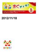 まぐチェキ!2012/11/18号